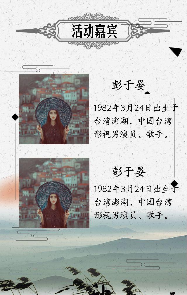 中国风邀请函/年会邀请函/简约大气邀请函