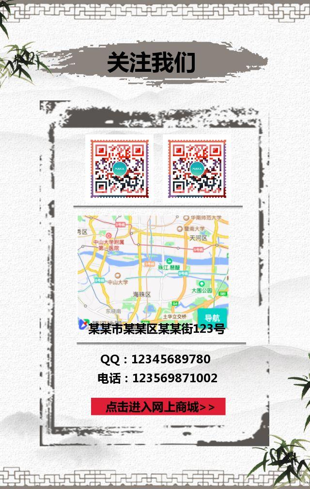简约水墨中国风茶叶促销宣传模板/简约水墨风茶之道高端茶叶促销模板