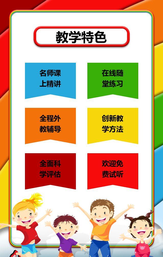缤纷色彩培训班全年招生宣传H5模板