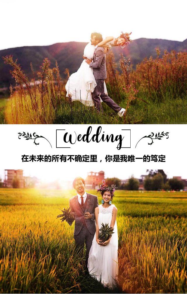 时尚婚礼浪漫婚礼唯美婚礼邀请函清新婚礼典雅婚礼文艺婚礼结婚宴请喜帖请帖
