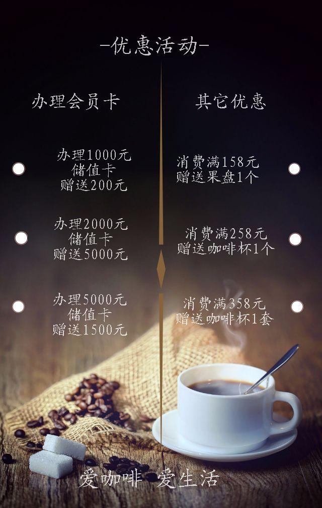 咖啡 甜品 奶茶 果汁 活动开业宣传
