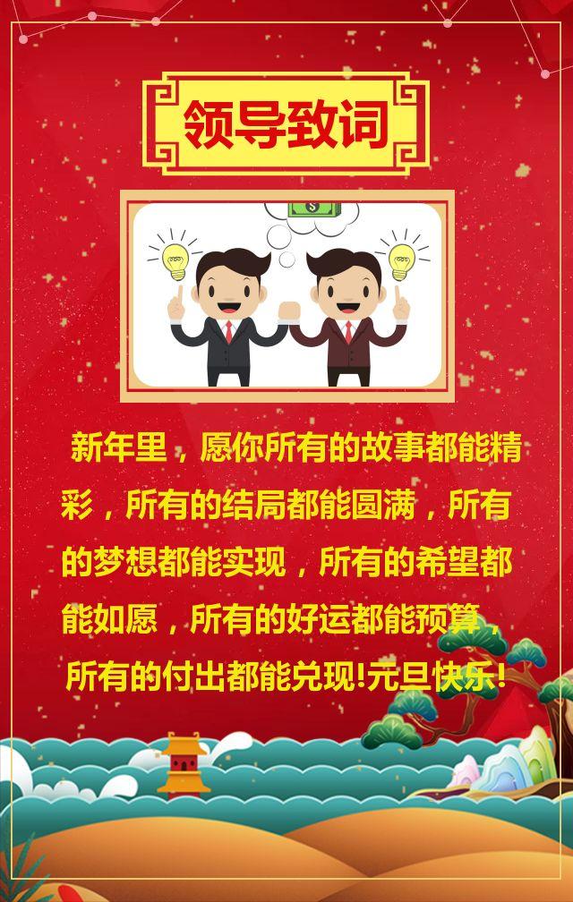 企业公司通用元旦新年祝福