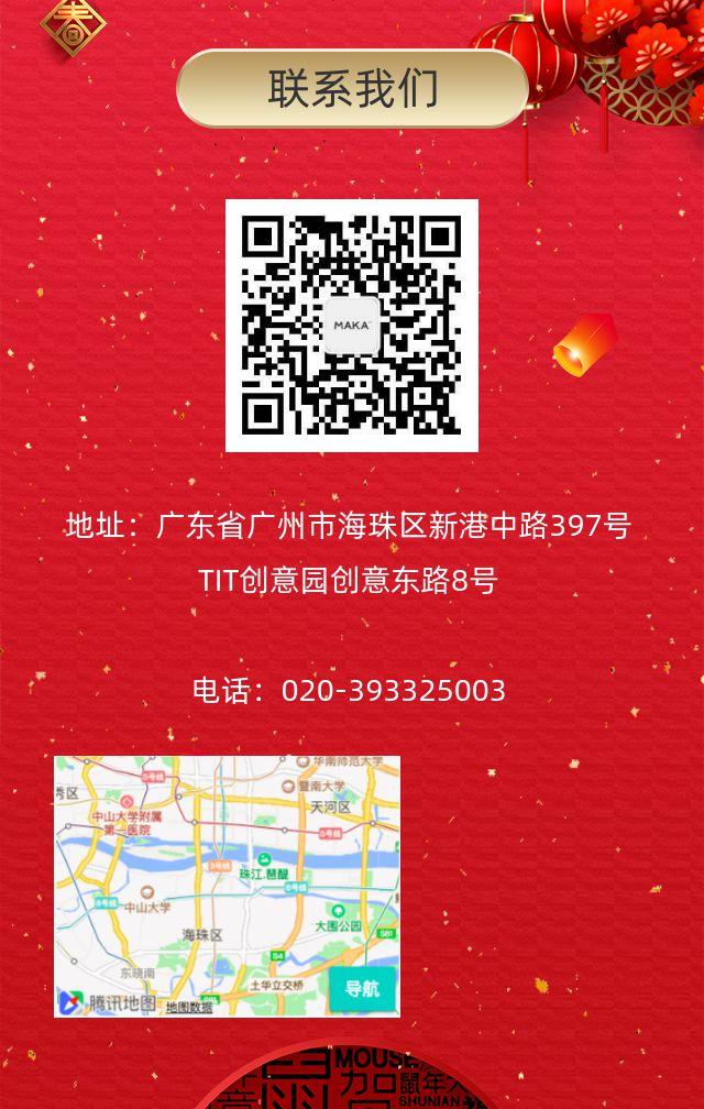 2020中国风红色喜庆鼠年新年祝福贺卡春节放假通知企业宣传
