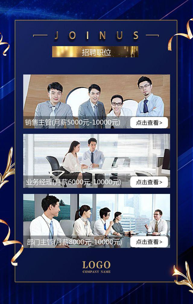 奢华蓝色商务高薪诚聘企业招聘公司职位发布H5