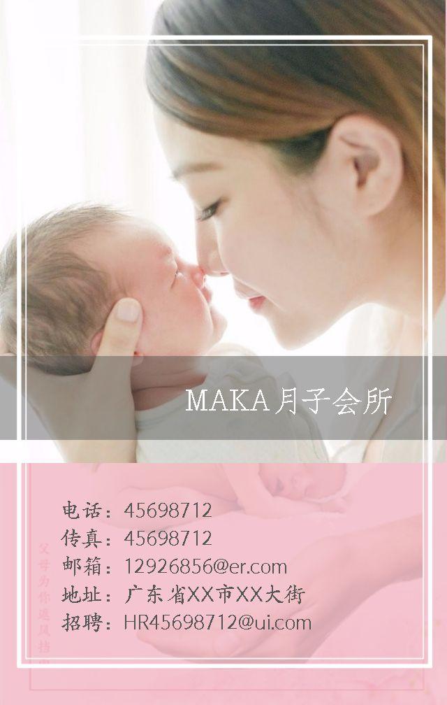 月子中心 母婴会所宣传推广模板 月子会所中心 保胎 会所 孕妇 准妈妈 产后修复 SPA 养生品牌宣