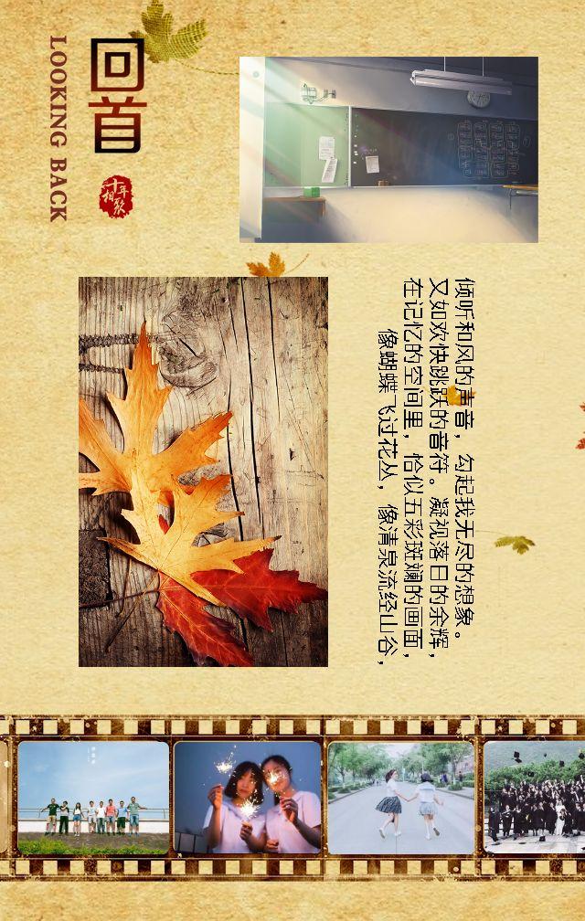 青春纪念册 聚会邀请 十周年 相册  同学聚会/毕业 邀请函