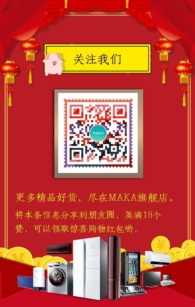 年货 年货节 年货促销 年终家电促销 家电促销 中国风 红色喜庆