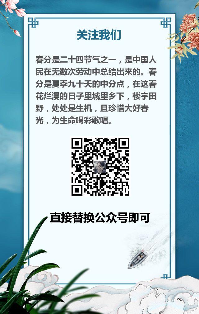 春分/二十四节气之一/企业宣传推广传统节日习俗普及