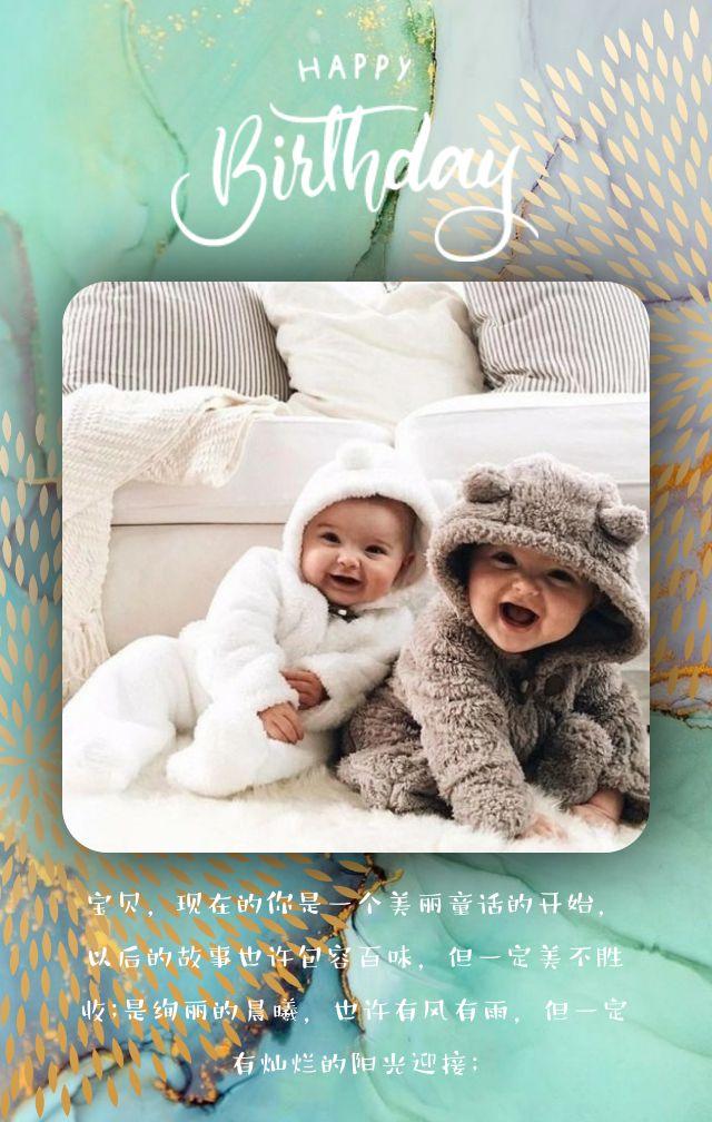 清新唯美大理石肌理生日宝宝宴生日通用电子邀请函H5模板