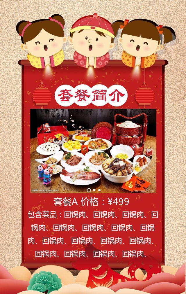 红色中国风喜庆可爱简约年夜饭预订/餐厅宣传模板