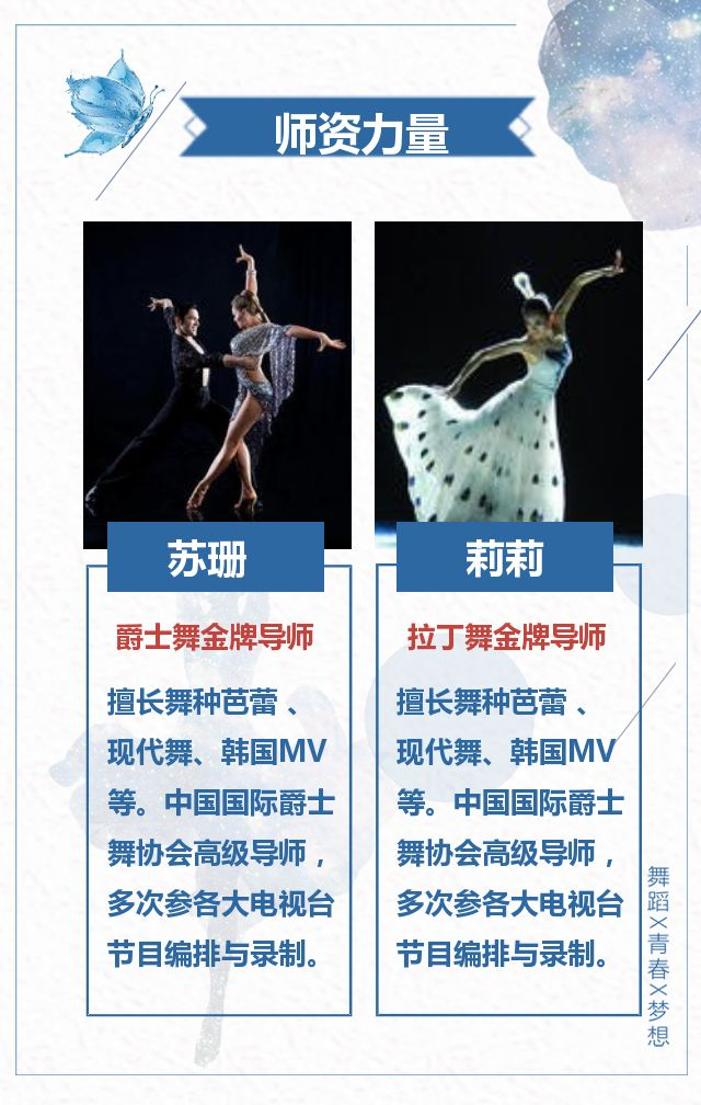 舞蹈培训班宣传/艺术班招生/儿童成人舞蹈开课报名