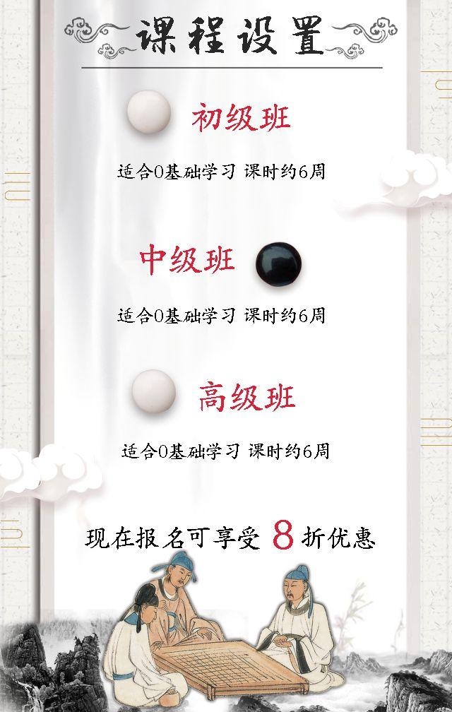 中国风围棋/五子棋班暑期寒假培训班 围棋兴趣班 围棋招生 开学招生模板