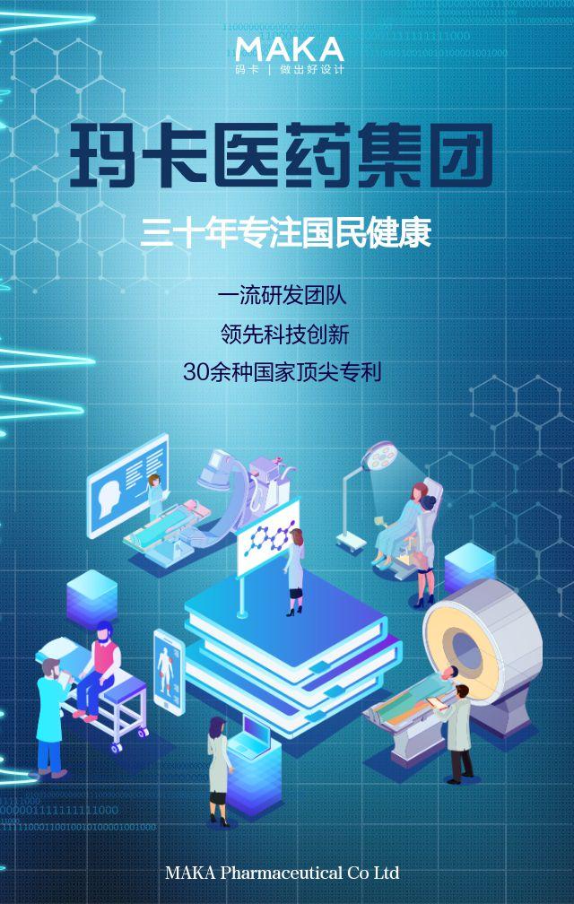 高端大气科技感医疗医药企业宣传介绍H5