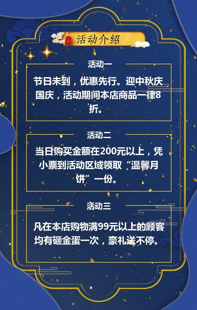中秋国庆企业店铺活动推广/商品促销/中秋国庆活动/双节特惠/月饼促销