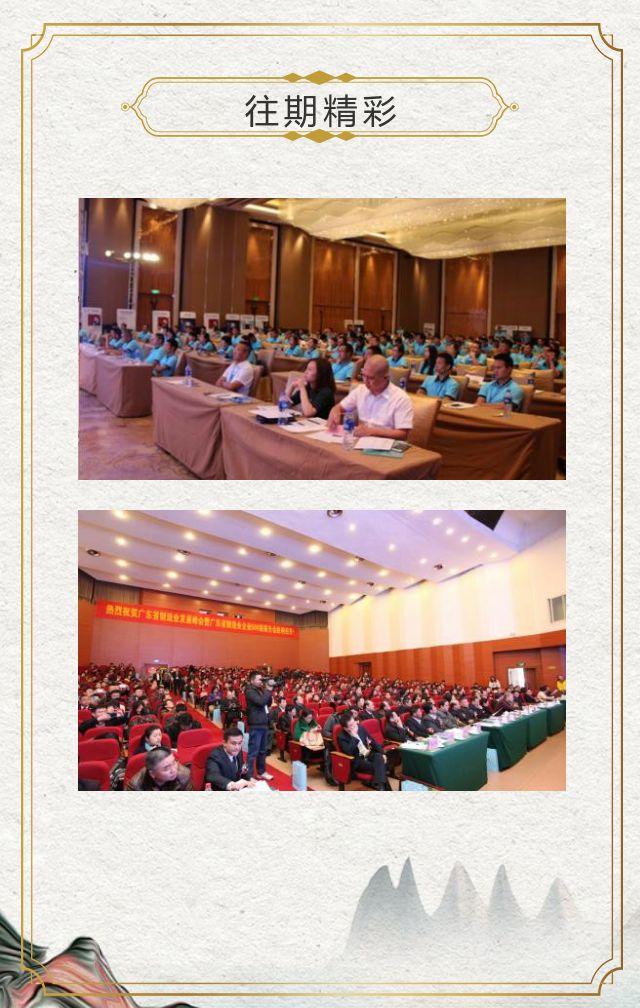 中国风山水高端会议邀请函展会峰会研讨会政府机关单位会议H5