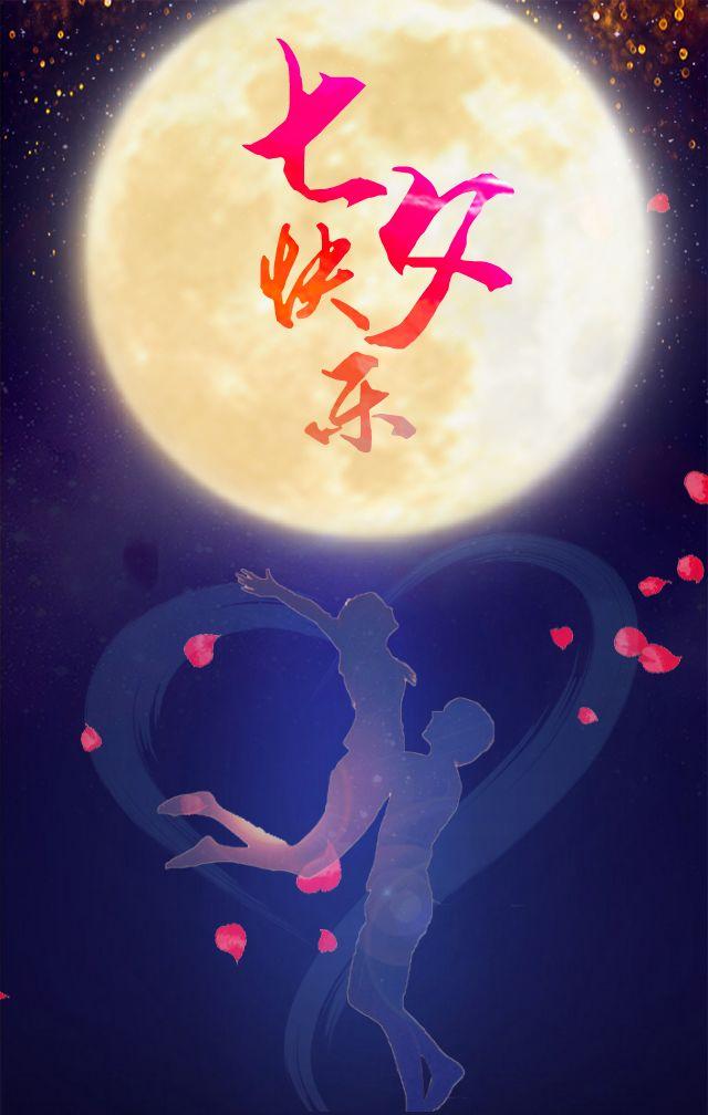 七夕情人节快乐