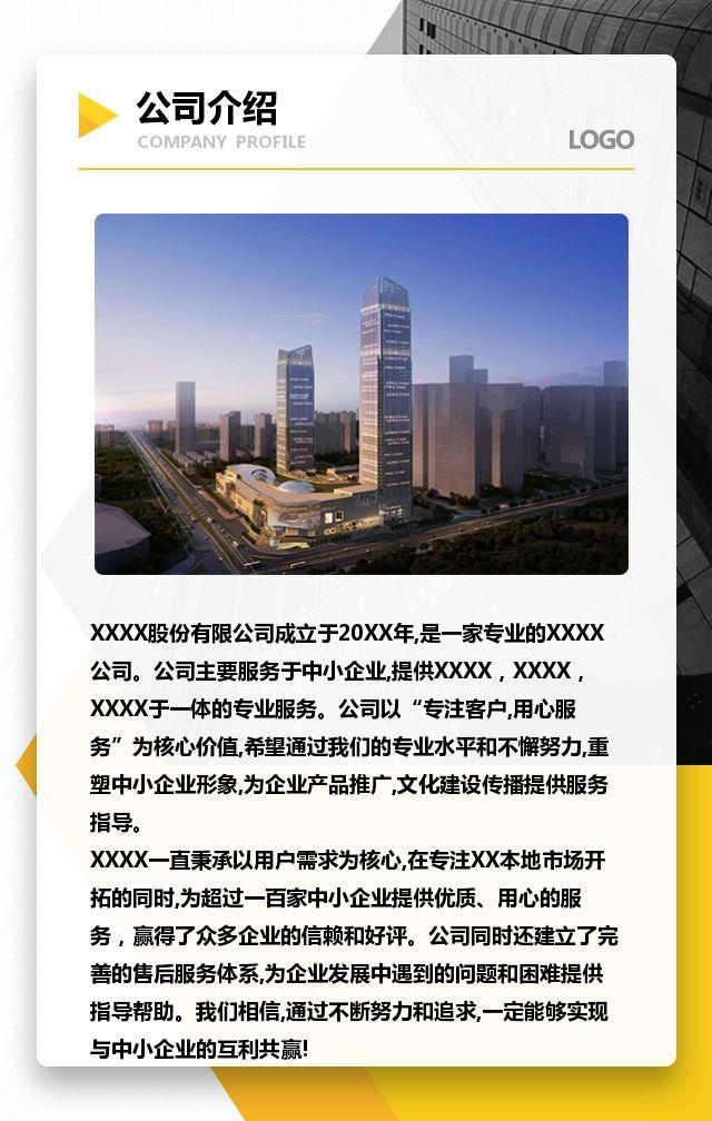 精美简约扁平黄色企业宣传公司介绍企业文化产品介绍商务模板