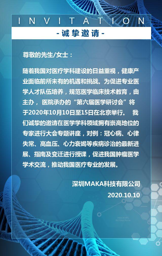 医学医疗会议邀请函研讨会医院学术会议高峰论坛