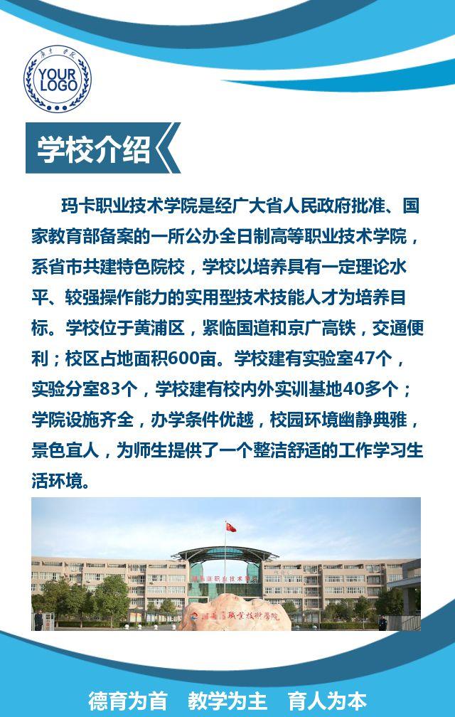 清新通用高校招生职业大专技校成人教育招生简章H5
