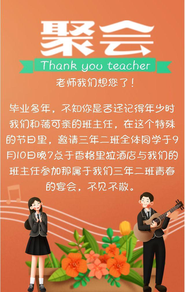 教师节节日祝福/师生聚会邀请函/谢师宴