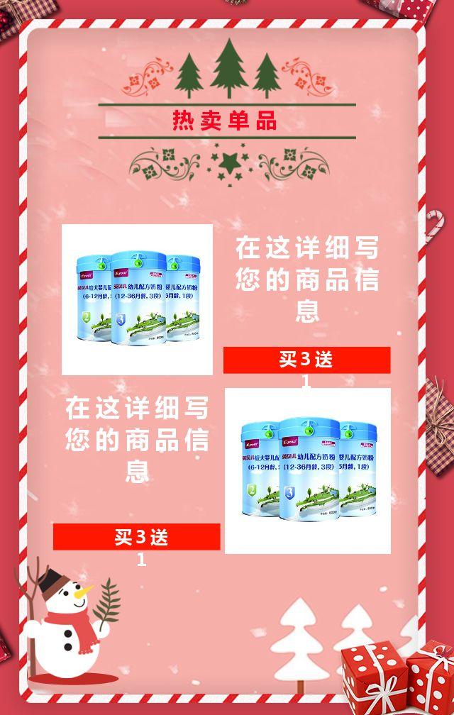圣诞元旦节日活动促销 母婴店节日促销