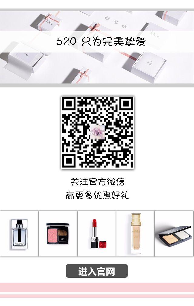 高端七夕情人节商家活动促销产品推广