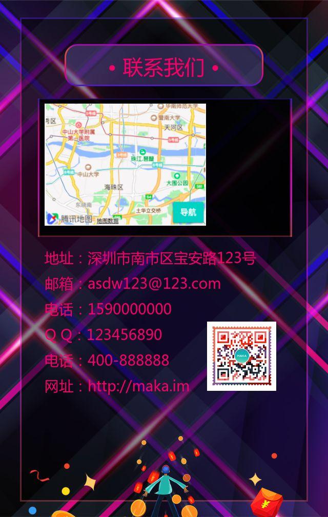 双十一天猫全球狂欢节促销宣传时尚酷炫H5