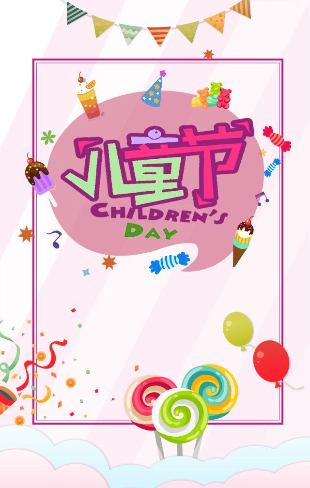 六一儿童节粉色系热闹快乐回忆相册H5模版