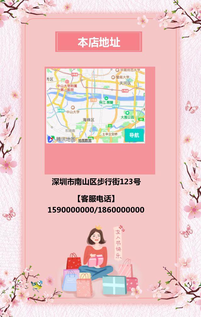 美丽38女人节妇女节女神节促销宣传H5模板粉色清新风