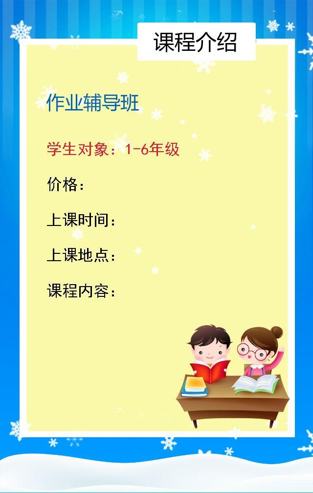 寒假课外辅导班/培训/托管/补习班/培训机构招生宣传