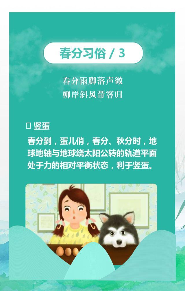 二十四节气春分水彩风知识普及企业宣传通用H5
