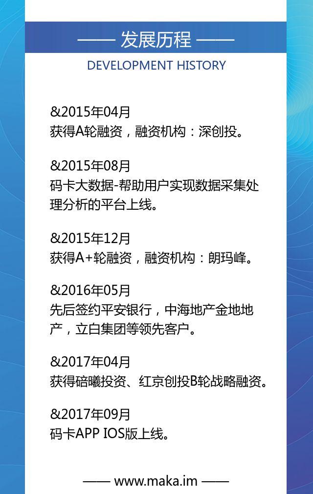 蓝色商务企业宣传公司简介品牌推广招商加盟宣传H5