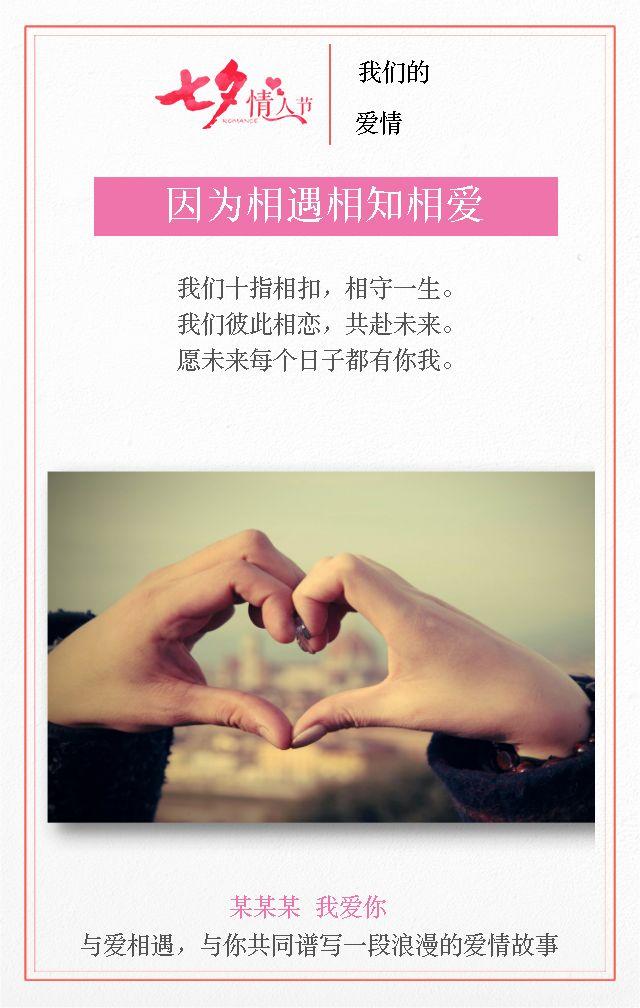 七夕情人节 爱情表白 七夕表白 七夕告白爱情相册 爱情纪念册