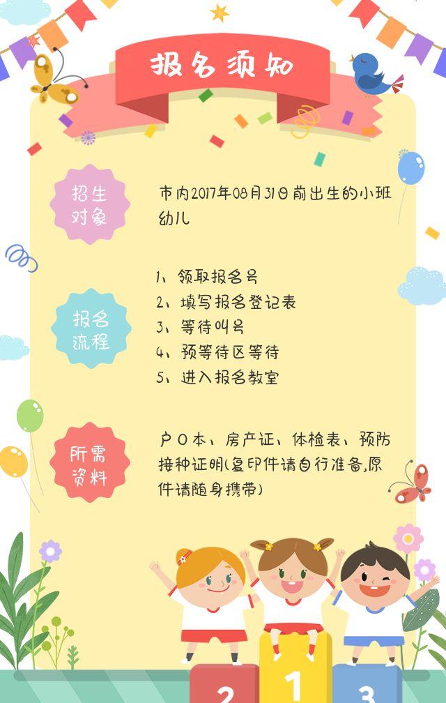 黄色清新可爱卡通幼儿园新学期开学开园招生宣传H5