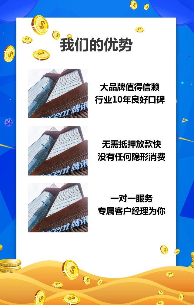 小额贷款公司金融理财银行公司宣传推广产品介绍模板