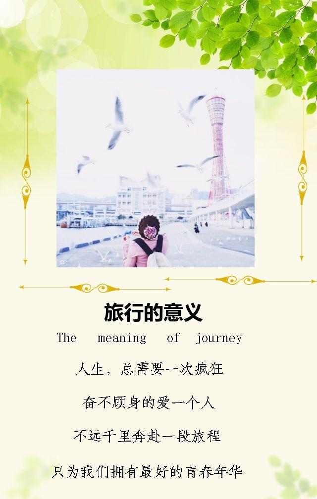 旅行纪念册/毕业旅行/生活记录