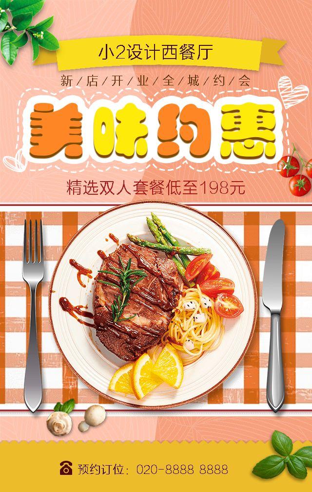 甜蜜浪漫七夕情人节美味西餐厅开业促销情侣约会餐厅