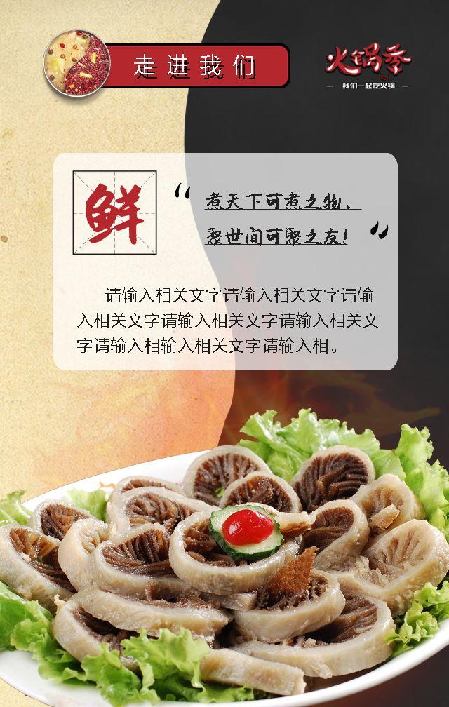 火锅店品牌宣传美食活动推广