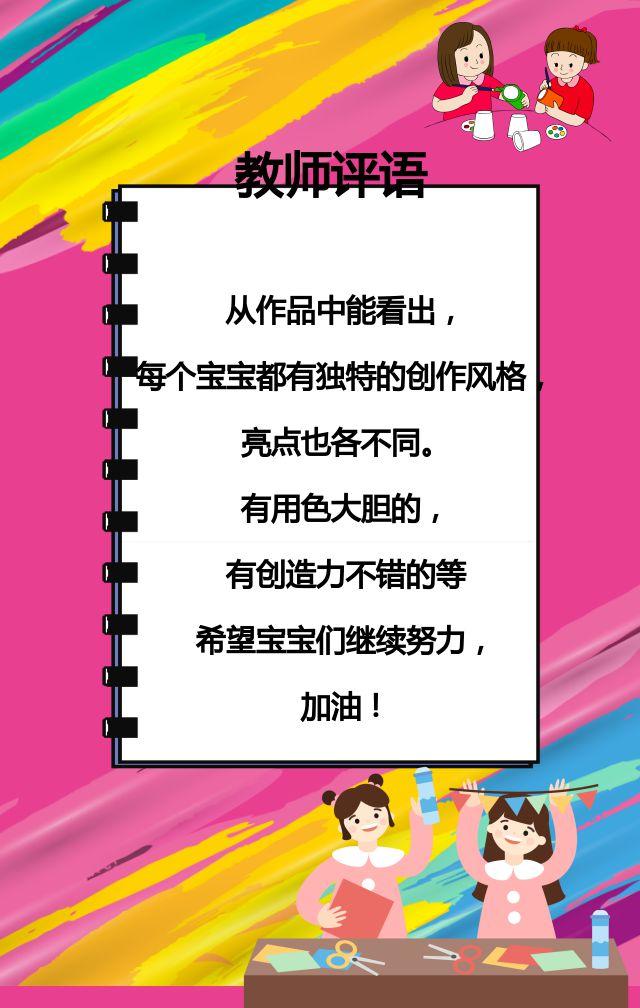 时尚卡通系幼儿园手工diy大赛宣传总结课堂风采h5
