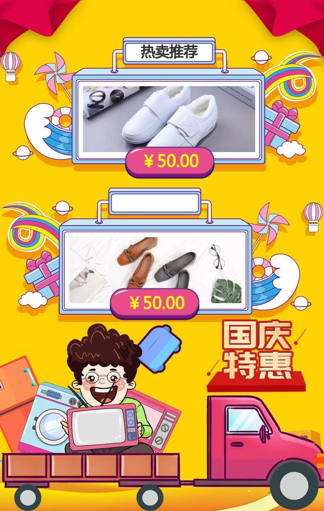 黄色卡通国庆节企业公司电商零售推广产品促销活动h5