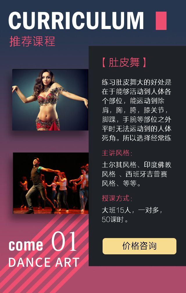 舞蹈培训艺术培训舞蹈招生