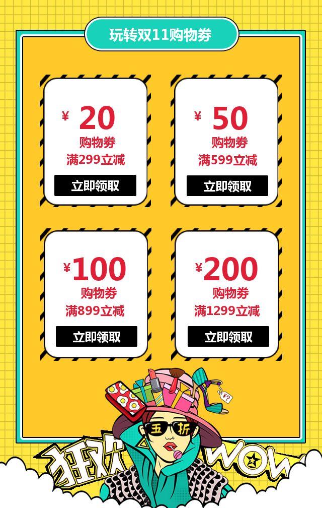 波普双11大促/电商微商双十一活动/实体店双十一促销/劲爆热销双十一打折