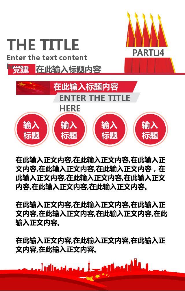 14页中英文双语两会工作报告模版