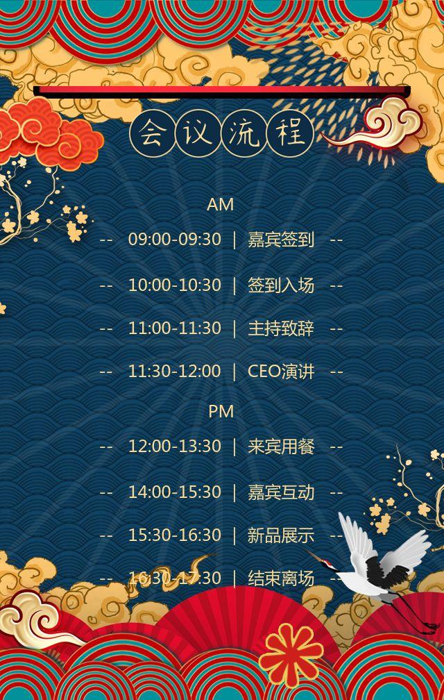 国潮中国风会议会展年终盛典邀请函H5