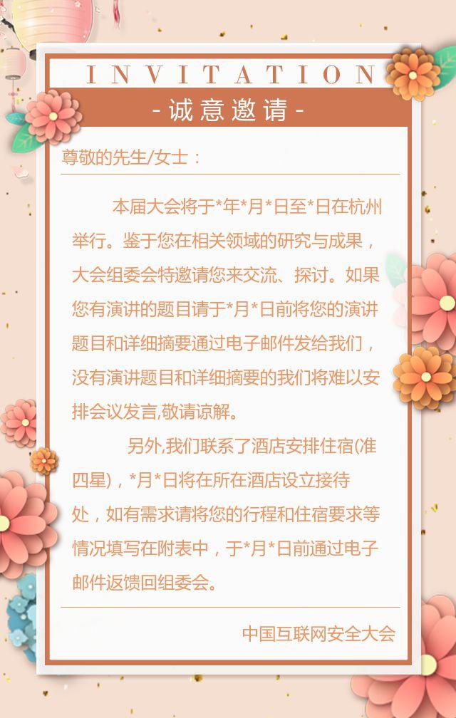 粉金公司会议活动邀请函年会邀请函年度盛典邀请函