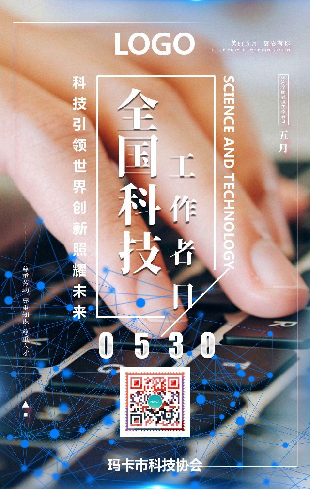 科技工作者日 全国科技工作者日 科技生活宣传 适用于政府部门,非政府机构进行相关