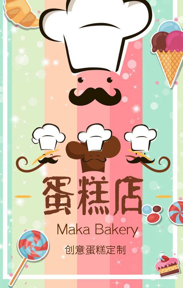 蛋糕店 甜品店 烘焙店 面包店--开业/推广/介绍/活动/周年庆