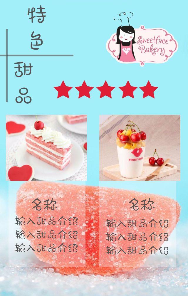 咖啡/甜品/面包/蛋糕推广/美食推广