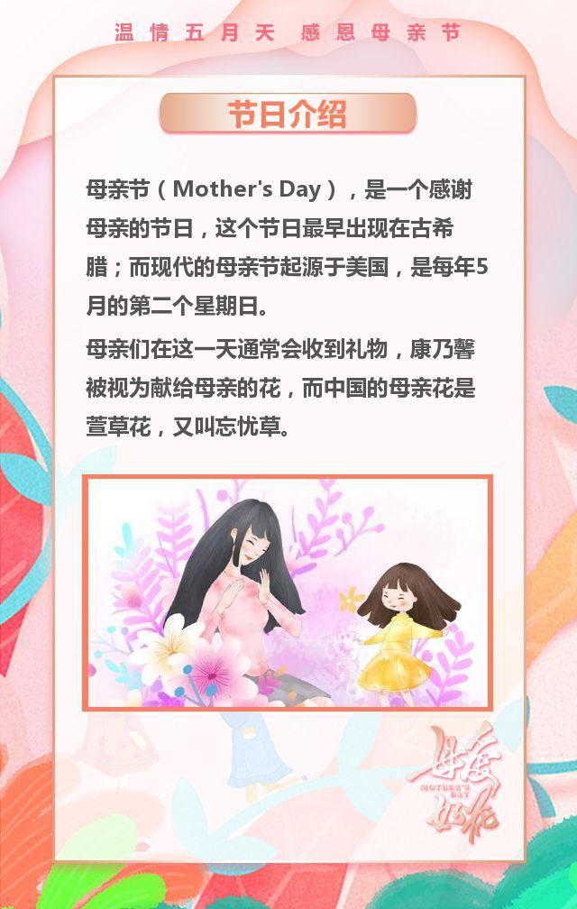 时尚温馨母亲节祝福商家节日活动促销H5模板