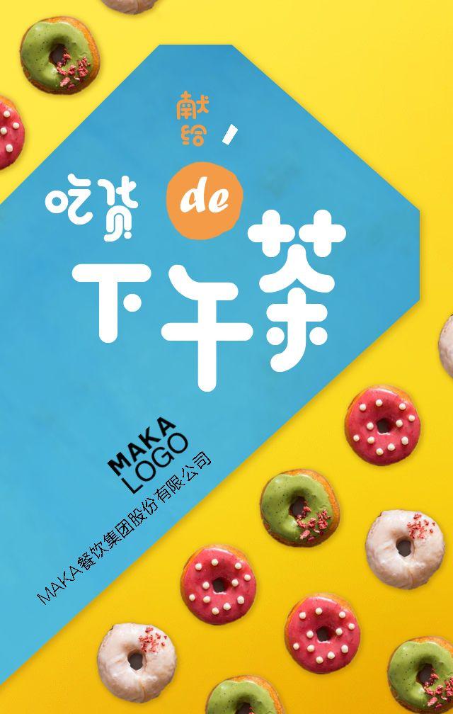 下午茶甜品创意推广周年庆活动清新果汁奶茶外卖菜单蛋糕面包烘焙餐饮食品新品上市